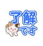 ちび三毛猫 よく使うでか文字(個別スタンプ:10)