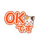 ちび三毛猫 よく使うでか文字(個別スタンプ:11)