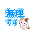 ちび三毛猫 よく使うでか文字(個別スタンプ:12)