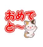 ちび三毛猫 よく使うでか文字(個別スタンプ:15)