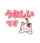 ちび三毛猫 よく使うでか文字(個別スタンプ:16)