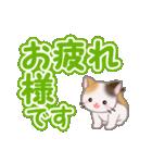 ちび三毛猫 よく使うでか文字(個別スタンプ:17)