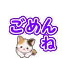 ちび三毛猫 よく使うでか文字(個別スタンプ:18)