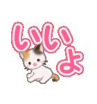 ちび三毛猫 よく使うでか文字(個別スタンプ:20)