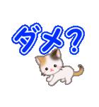 ちび三毛猫 よく使うでか文字(個別スタンプ:23)