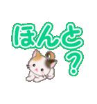 ちび三毛猫 よく使うでか文字(個別スタンプ:24)