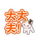 ちび三毛猫 よく使うでか文字(個別スタンプ:26)