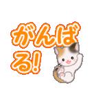 ちび三毛猫 よく使うでか文字(個別スタンプ:27)