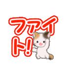 ちび三毛猫 よく使うでか文字(個別スタンプ:28)