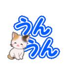 ちび三毛猫 よく使うでか文字(個別スタンプ:33)