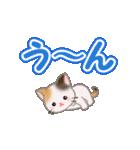 ちび三毛猫 よく使うでか文字(個別スタンプ:34)