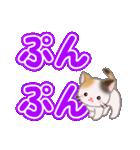 ちび三毛猫 よく使うでか文字(個別スタンプ:35)