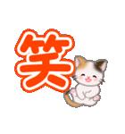 ちび三毛猫 よく使うでか文字(個別スタンプ:37)