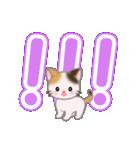 ちび三毛猫 よく使うでか文字(個別スタンプ:39)