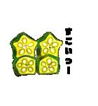 果物人間と野菜人   パートツゥ(個別スタンプ:21)