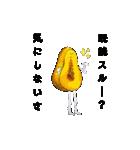 果物人間と野菜人   パートツゥ(個別スタンプ:31)