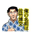 佐竹博文の人生vol.1(個別スタンプ:01)