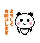 敬語パンダ☆(個別スタンプ:2)