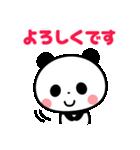敬語パンダ☆(個別スタンプ:6)