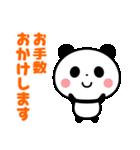 敬語パンダ☆(個別スタンプ:8)