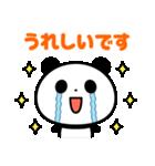 敬語パンダ☆(個別スタンプ:10)