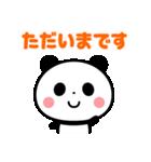 敬語パンダ☆(個別スタンプ:15)