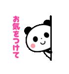 敬語パンダ☆(個別スタンプ:17)