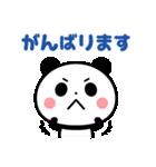 敬語パンダ☆(個別スタンプ:20)
