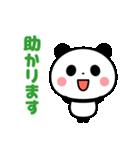 敬語パンダ☆(個別スタンプ:22)