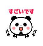敬語パンダ☆(個別スタンプ:24)