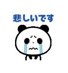 敬語パンダ☆(個別スタンプ:27)