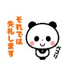 敬語パンダ☆(個別スタンプ:30)
