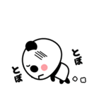 敬語パンダ☆(個別スタンプ:31)