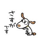 犬のウッピー2(敬語編)(個別スタンプ:23)