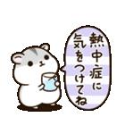 夏に使える!ぽちゃハムちゃんのスタンプ(個別スタンプ:21)
