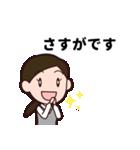 【敬語】会社員の日常会話・挨拶編(再販売)(個別スタンプ:12)