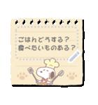 【メモスタンプ】スヌーピー(個別スタンプ:9)