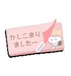 【メモスタンプ】スヌーピー(個別スタンプ:11)