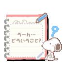 【メモスタンプ】スヌーピー(個別スタンプ:15)