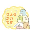 【メモスタンプ】すみっコぐらし(個別スタンプ:03)