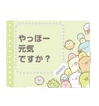 【メモスタンプ】すみっコぐらし(個別スタンプ:07)