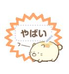 【メモスタンプ】すみっコぐらし(個別スタンプ:18)