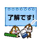 【メモスタンプ】チップとデール(個別スタンプ:07)