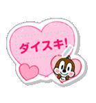 【メモスタンプ】チップとデール(個別スタンプ:10)