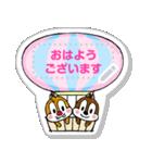 【メモスタンプ】チップとデール(個別スタンプ:11)