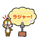 【メモスタンプ】チップとデール(個別スタンプ:15)
