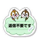 【メモスタンプ】チップとデール(個別スタンプ:18)