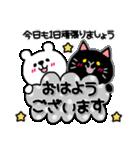 くま×ねこ@基本のあいさつ敬語mix (再販)(個別スタンプ:01)