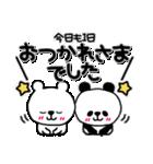 くま×ねこ@基本のあいさつ敬語mix (再販)(個別スタンプ:07)