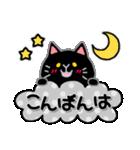 くま×ねこ@基本のあいさつ敬語mix (再販)(個別スタンプ:08)